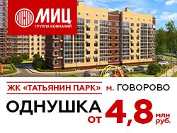 ЖК «Татьянин парк» Квартиры комфорт-класса в Новой Москве